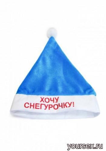 Новогодний Колпак Le Frivole - Хочу Снегурочку, синий