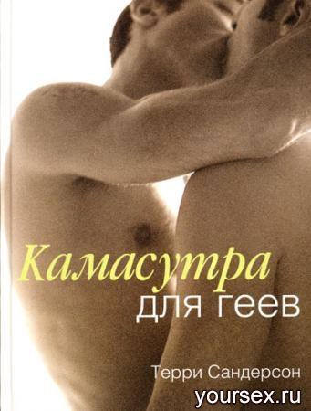 Книга Камасутра для Геев Сандерсон Терри