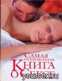 Самая откровенная книга о сексе : Орлова Л.