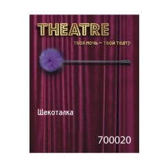 Щекоталка TOYFA Theatre, фиолетовая