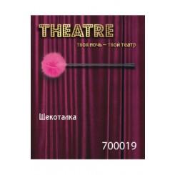 Щекоталка TOYFA Theatre, розовая